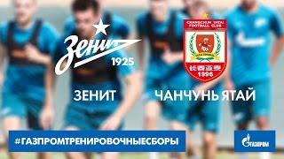 «Газпром» — тренировочные сборы: «Зенит» — «Чанчунь Ятай»