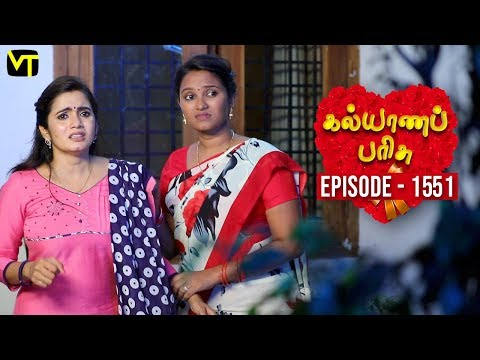 Kalyana Parisu Tamil Serial Latest Full Episode 1551 Telecasted on 10 April 2019 in Sun TV. Kalyana Parisu ft. Arnav, Srithika, Sathya Priya, Vanitha Krishna Chandiran, Androos Jessudas, Metti Oli Shanthi, Issac varkees, Mona Bethra, Karthick Harshitha, Birla Bose, Kavya Varshini in lead roles. Directed by P Selvam, Produced by Vision Time. Subscribe for the latest Episodes - http://bit.ly/SubscribeVT  Click here to watch :   Kalyana Parisu Episode 1551 https://youtu.be/EcVSycGjIMQ  Kalyana Parisu Episode 1549 -https://youtu.be/wtAYwThn2PQ  Kalyana Parisu Episode 1548 -https://youtu.be/Vhz9JaZMqSE  Kalyana Parisu Episode 1547 - https://youtu.be/RxSlfPvG-54  Kalyana Parisu Episode 1546 - https://youtu.be/aC5ob4ZOtpw  Kalyana Parisu Episode 1545 - https://youtu.be/sH7EV5zYcqQ  Kalyana Parisu Episode 1544 - https://youtu.be/QeMsTvGQcsM  Kalyana Parisu Episode 1543 - https://youtu.be/zgVJUB6aiUs  Kalyana Parisu Episode 1542 - https://youtu.be/RLu1LAkkrao  Kalyana Parisu Episode 1541 - https://youtu.be/qFZFHJAUapI   For More Updates:- Like us on - https://www.facebook.com/visiontimeindia Subscribe - http://bit.ly/SubscribeVT