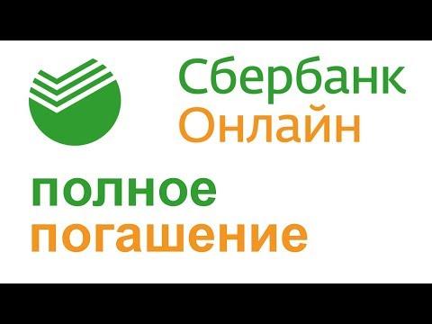 ПОЛНОЕ погашение кредита СБЕРБАНК ОНЛАЙН