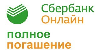 ПОЛНОЕ погашение кредита СБЕРБАНК ОНЛАЙН(, 2018-11-09T11:30:02.000Z)