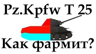 Pz.Kpfw T 25 Как фармит Т 25