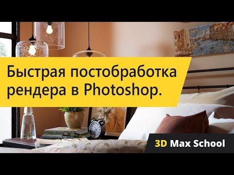 Быстрая постобработка рендера в Photoshop. LUT
