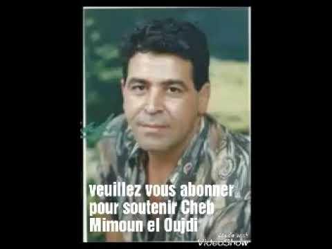 (Officiel)Sedma kbira Cheb Mimoun el Oujdi