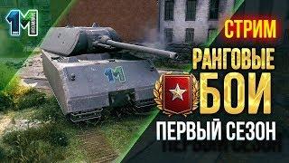 Стрим Ранговые бои 2019 1 сезон!#21!World of Tanks.михаилиус1000