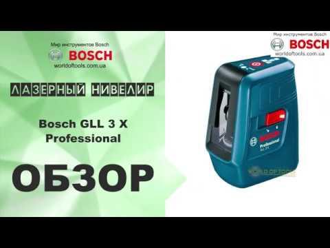 Видео обзор: Нивелир лазерный BOSCH GLL 3-X