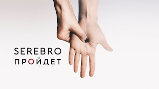 Серебро - Пройдет