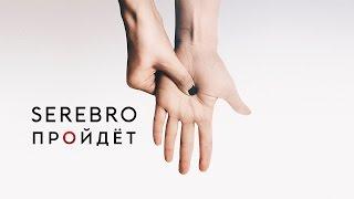 SEREBRO – Пройдёт (Audio)
