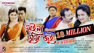 Download lagu MOINA TUMI JUI || PRAN DEEP || KK || MOHAN || BEAUTY BAILUNG || OFFICIAL VIDEO