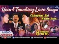 Download Heart Touching Love Songs : Chhupana Bhi Nahin Aata.... Bollywood Romantic Hits | Audio Jukebox MP3 song and Music Video
