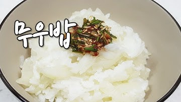 [순쿡 요리 레시피] 무우밥, 달큰한 가을 무로 지은 밥