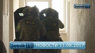 НОВОСТИ. ИНФОРМАЦИОННЫЙ ВЫПУСК 11.08.2017