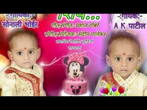 Shiv Patil Birthday Songs   शिव पाटील याला वाढदिवसाच्या शुभेच्छा