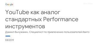 YouTube кейс Авито.Недвижимость – YouTube как аналог стандартных Performance инструментов