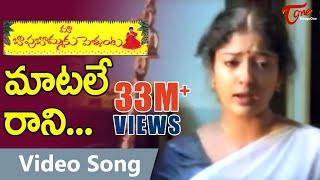 Maa Bapu Bommaku Pellanta Songs | Matale Raani Vela Song | Ajay Raghavendra, Gayatri | #TeluguSongs