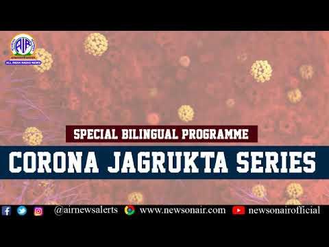 Special Program on COVID 19  with  Dr Rajnish Kaushik