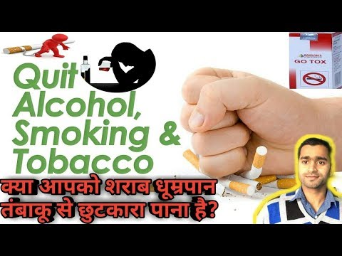 Alcohol Addiction ! Tabacco Addition ! Quit Alcohol Smoking Tabacco ! Homeopathic Medicine ! Go Tox