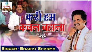 Kari Hum Kauna Bahana || Latest Bhojpuri Holi Song || Bharat Sharma || (Full Video)