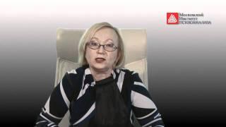 Практика в Московском институте психоанализа