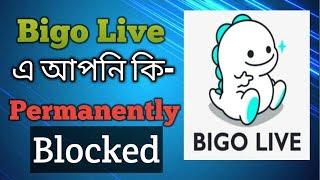 Bigo Live এ আপনি কি Permanently Blocked??? সমাধান এখনই