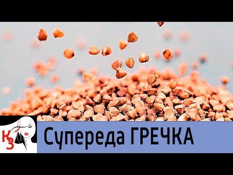 Супереда ГРЕЧКА. 10 Причин есть гречку