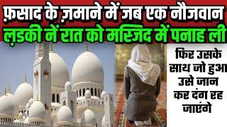 जब एक लड़की नें अपनी हिफाज़त के लिए मस्जिद में पनाह लिया
