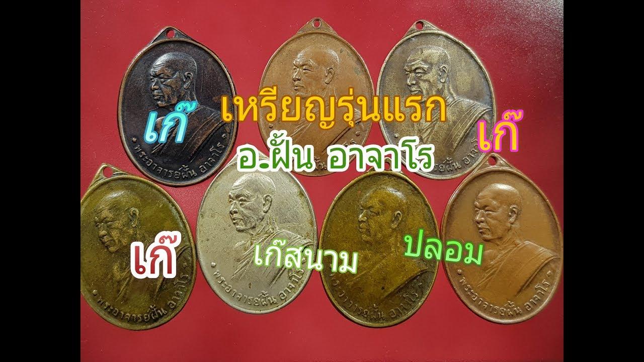 เหรียญรุ่นแรก หลวงปู่ฝั้น อาจาโร เหรียญเก๊สนาม เหรียญเก๊ตลาด