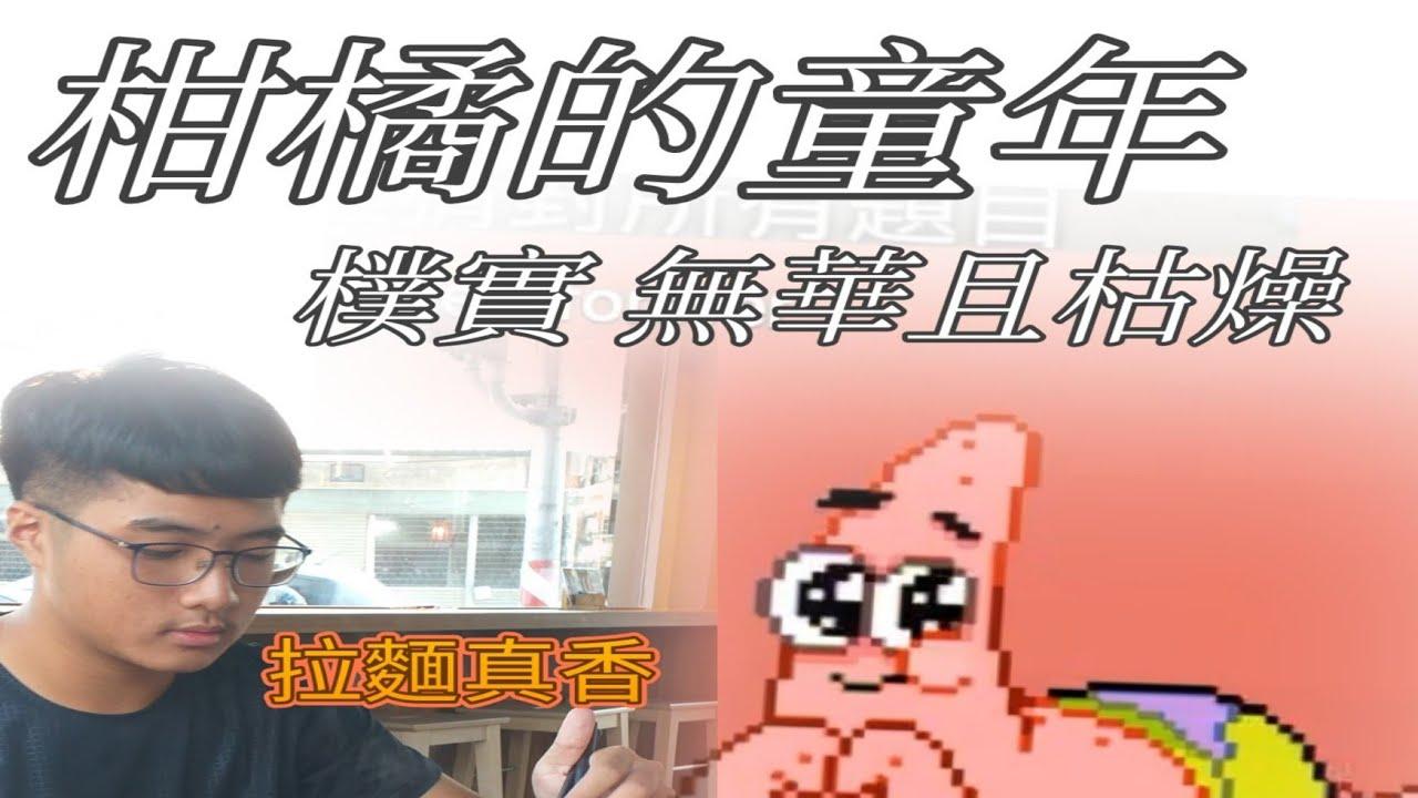 【泰瑞】柑橘樸實 無華且枯燥的童年 - YouTube