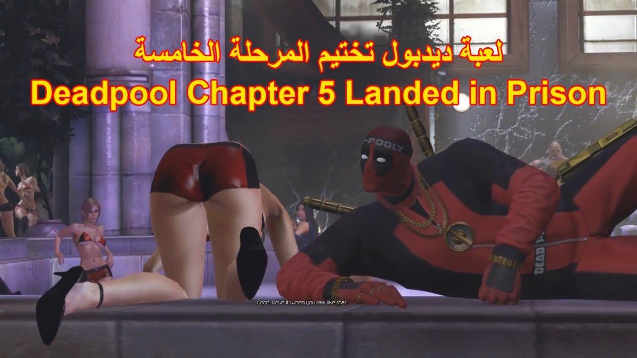 لعبة ديدبول تختيم المرحلة الخامسة | Deadpool Chapter 5 Landed in Prison