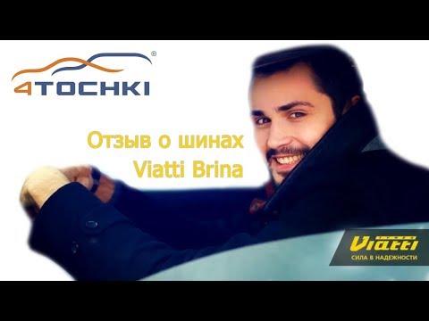 Отзыв о шинах Viatti Brina