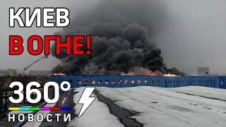 Киев в огне!  Видео крупнейшего пожара в столице Украины