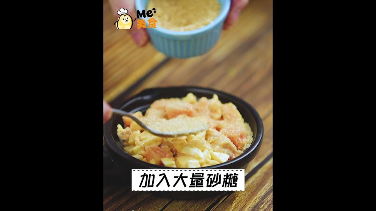 【Me2美食】十分鐘上菜_舒肥爆汁系列_茶香嫩雞胸慕斯布蕾
