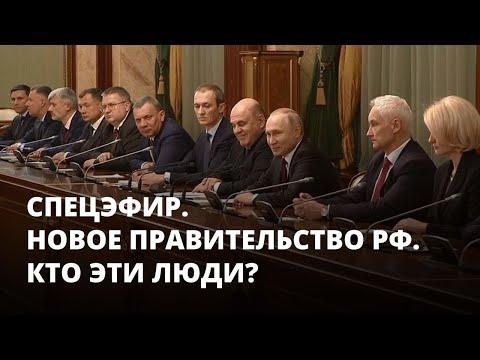 Новое правительство РФ. Кто эти люди? Спецэфир