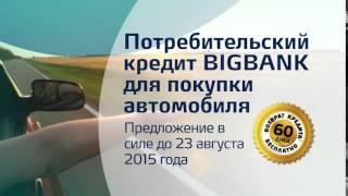 Потребительский кредит для покупки автомобиля от BIGBANK(Подай заявку на сайте BIGBANK https://bigbank.lv/ru/avto-kredit., 2015-07-28T11:39:51.000Z)