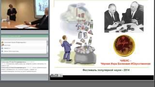 Лекция Все на свете химия 23 03 2014 г