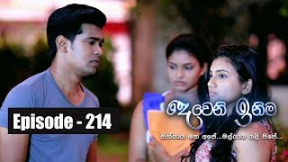 Deweni Inima | Episode  214 30th  November 2017 Thumbnail