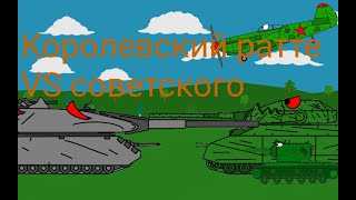 Битва монстров мультики про танки 1 серия 2 сезон