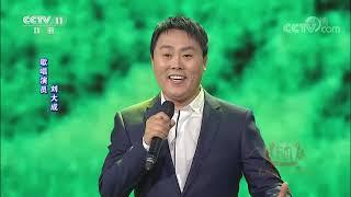 《梨园闯关我挂帅》 20190707| CCTV戏曲