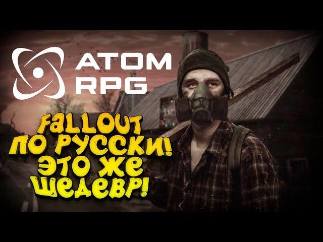 ATOM RPG (видео)