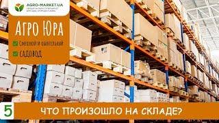 ЧТО ПРОИЗОШЛО НА СКЛАДЕ. СЕМЕНА. НАШ ОФИС | Agro-Market.ua