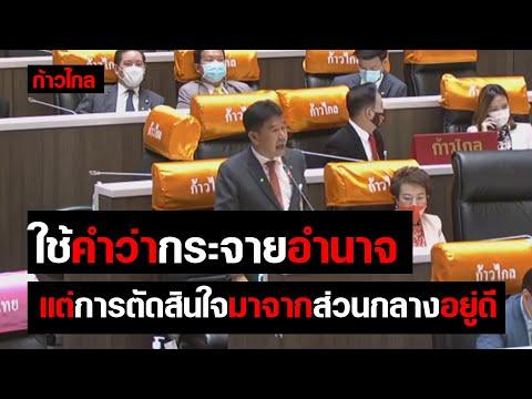 อ้างต่างประเทศ แต่การกระจายอำนาจแบบไทยๆ การตัดสินใจมาจากส่วนกลาง โดย ธีรัจชัย พันธุมาศ ก้าวไกล