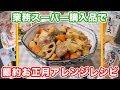 【節約】業務スーパーのお正月食材購入品とアレンジ煮しめの作り方【kattyanneru】