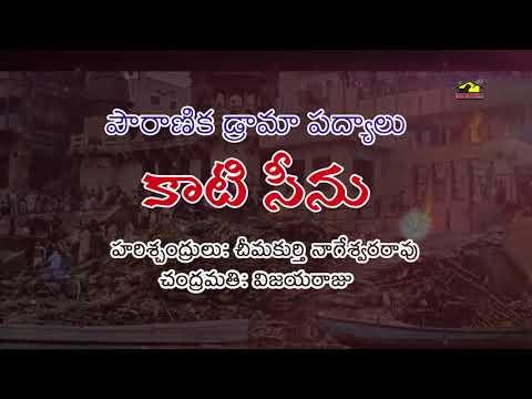 Kaati Scene 01 By Cheemakurthi Nageswara Rao || Pouranika Padyalu || Musichouse27