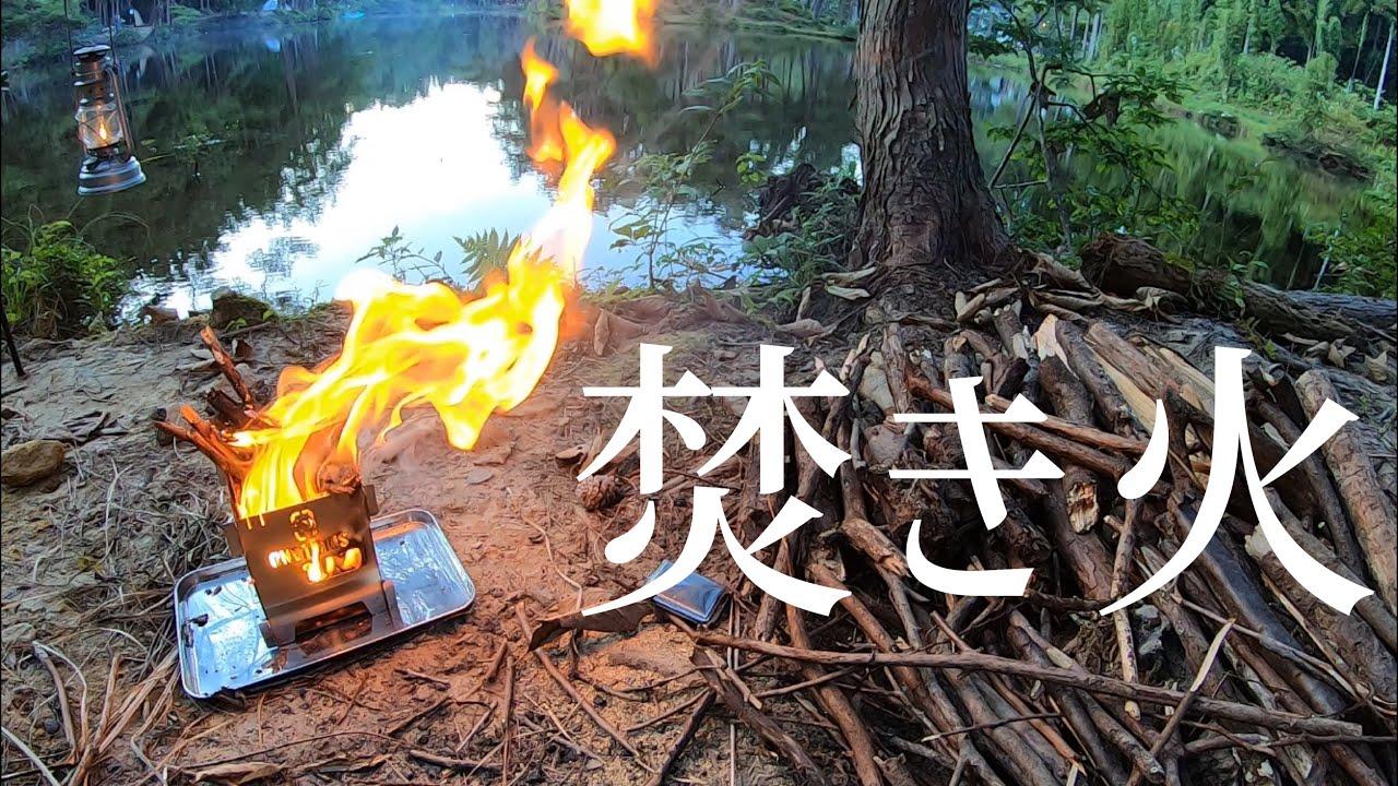 【2,000円で手に入る】夏に最適!  焚き火好きにはたまらない ウッドストーブを使ってみた