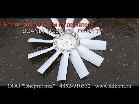 Крыльчатка 813 мм аналог (1918485 Puller fan) (1918482 Pusher fan) SCANIA DC09/13A, DI09/13M - видео