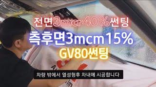 제네시스GV80 3m크리스탈라인썬팅/3mcm썬팅과정! …