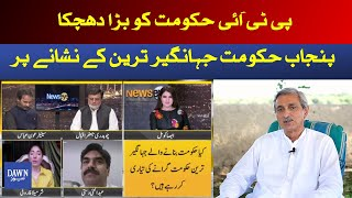 News eye | Is Jahangir Tareen group blackmailing PM Imran Kahn?  | Absa Komal | 19th May 2021