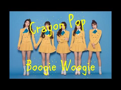 Crayon Pop - Boogie Woogie [Line Distribution]