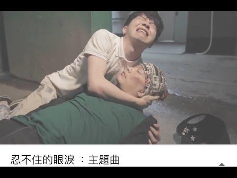升級字幕版:福音電影《忍不住的眼淚》主題曲 花絮 - YouTube