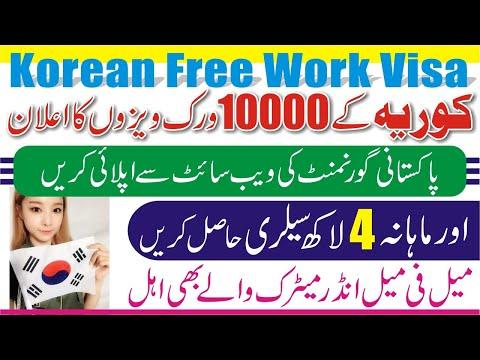 Korea Work Visa | South Korea Visa | OEC Visa | Korea Visa for Pakistani | Korea | Korea Work Permit