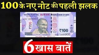 रिजर्व बैंक जल्द जारी करने वाला है 100 रुपए का नया नोट !  INDIA NEWS VIRAL